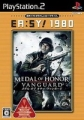 榮譽勳章:先鋒部隊 (EA:SY!1980),Medal of Honor Vanguard