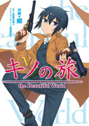奇諾之旅 the beautiful world(角川版),キノの旅 -the Beautiful World-