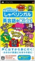TALKMAN式 英語會話 for kids!,TALKMAN式 しゃベリンガル英会話 for kids!