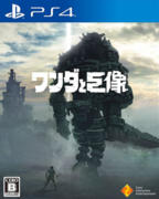 Shadow of the Colossus 汪達與巨像,ワンダと巨像,Shadow of the Colossus
