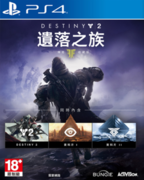 天命 2:遺落之族 -傳奇收藏版-,Destiny 2: Forsaken - Legendary Collection