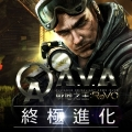 A.V.A 戰地之王 Revo:終極進化,アライアンス・オブ・ヴァリアント・アームズ,A.V.A:Alliance of Valiant Arms