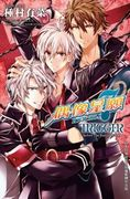 IDOLiSH7 - 偶像星願 - TRIGGER -before The Radiant Glory,アイドリッシュセブン TRIGGER -before The Radiant Glory-