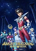 聖鬥士星矢:Knights of the Zodiac,聖闘士星矢: Knights of the Zodiac
