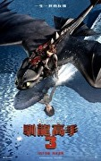 馴龍高手 3,How to Train Your Dragon: The Hidden World