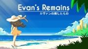 尋找埃文,エヴァンの残したもの,Evan's Remains