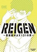 靈幻~靈級値 MAX131 的男人~,REIGEN ~霊級値MAX131の男~