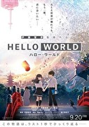 HELLO WORLD,ハロー・ワールド,HELLO WORLD