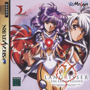 夢幻模擬戰 V,ラングリッサーV ~The End of Legend~,LANGRISSER Ⅴ  The End of Legend