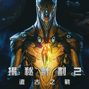 揭秘計劃 2:遠古之戰,Unearthing Mars 2: The Ancient War