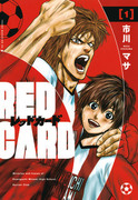 Red Card,レッドカード,Red Card