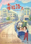 幸福路上,ON HAPPINESS ROAD