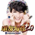 唯舞獨尊 Online:天使情人夢,We Dancing Online