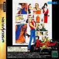 Real Bout 餓狼傳說 Special,リアルバウト餓狼伝説スペシャル,Real Bout Fatal Fury Special