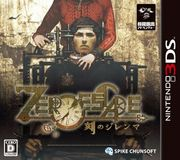 極限逃脫 時刻困境,ZERO ESCAPE 刻のジレンマ,Zero Escape: Zero Time Dilemma