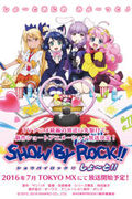 SHOW BY ROCK!! Short,SHOW BY ROCK!!しょ~と!!
