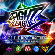 Fight League 交鋒聯盟,ファイトリーグ,Fight League
