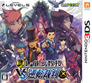 雷頓教授 VS 逆轉裁判,レイトン教授VS逆転裁判,Professor Layton vs Pheonix Wright: Ace Attorney