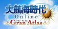 大航海時代 Online ~Gran Atlas~,大航海時代 Online ~Gran Atlas~,Daikoukai Jidai Online ~Gran Atlas~
