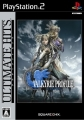 女神戰記 2:希爾梅莉亞 (ULTIMATE HITS),ヴァルキリープロファイル2 -シルメリア- (ULTIMATE HITS),Valkyrie Profile: Silmeria (ULTIMATE HITS)