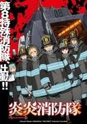 炎炎消防隊,炎炎ノ消防隊,Fire Force