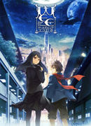 WORLD END ECONOMiCA Ep.3,ワールドエンドエコノミカ Episode.3,WORLD END ECONOMiCA Ep.3