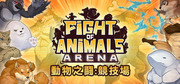 動物之鬪:競技場,Fight of Animals: Arena