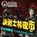 A.V.A 戰地之王 Revo: 決戰士林夜市,アライアンス・オブ・ヴァリアント・アームズ,A.V.A:Alliance of Valiant Arms