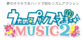 歌之☆王子殿下♪MUSIC 2,うたの☆プリンスさまっ♪MUSIC2,Uta No☆Prince Sama♪MUSIC2