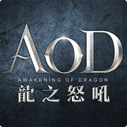 AOD 龍之怒吼,Awakening of Dragon