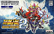 超級機器人大戰 OG 2,スーパーロボット大戦 ORIGINAL GENERATION 2,Super Robot Taisen: Original Generation 2