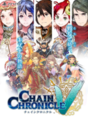 CHAIN CHRONICLE V,チェインクロニクル V,CHAIN CHRONICLE V