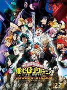 我的英雄學院 THE MOVIE HEROES:RISING,僕のヒーローアカデミア THE MOVIE ヒーローズ:ライジング,My Hero Academia: Heroes: Rising