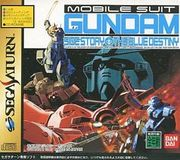 機動戰士鋼彈外傳 THE BLUE DESTINY,機動戦士ガンダム外伝 THE BLUE DESTINY,MOBILE SUIT GUNDAM SIDE STORY THE BLUE DESTINY