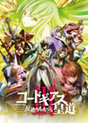 Code Geass 反叛的魯路修 ⅠⅠⅠ 皇道,コードギアス 反逆のルルーシュⅢ 皇道,Code Geass: Lelouch of the Rebellion – The Imperial Path