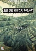 橫濱車站 SF,横浜駅 SF,Yokohama Station Fable