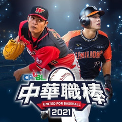 《CPBL 中華職棒 2021》推出職棒名將抽卡活動 明星球員卡包等好禮等你來抽
